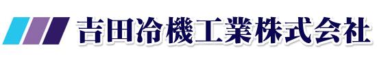 吉田冷機工業株式会社
